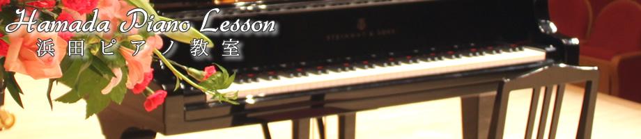 茅ヶ崎市、寒川町、藤沢市、湘南エリアのピアノ教室 浜田ピアノ教室