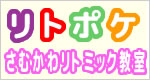 寒川、茅ヶ崎、藤沢、平塚 0歳からのリトミック教室 | リトポケ さむかわリトミック教室